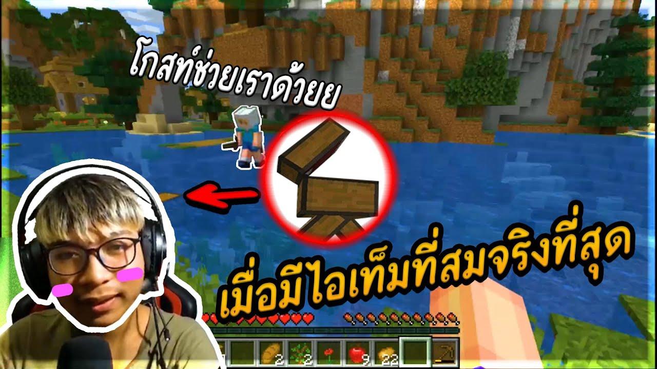เมื่อมีไอเท็มที่สมจริงที่สุดในเกม!!! [ Minecraft ] (Minecraft Mod) w/VictoryCast