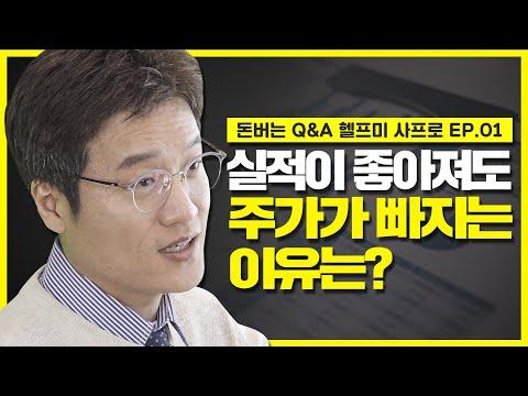 '7만원짜리 주식은 왜 7만원이 아닐까?' 돈버는Q&A 헬프미사프로 Ep.01