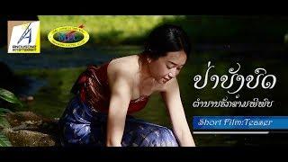 Lao Short Film Teaser: ປ່າບັງບົດ/Secret Forest/ป่าบังบด