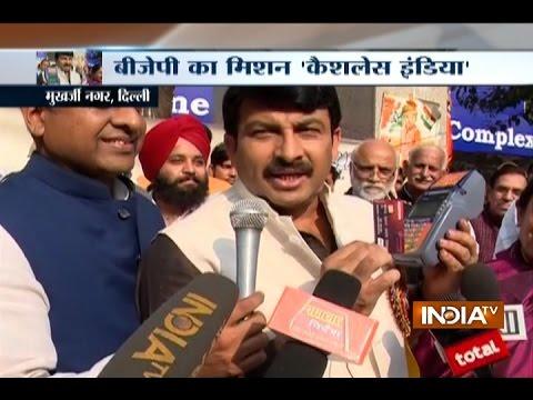 Delhi BJP Chief Manoj Tiwari Appeals Citizens to Go Cashless
