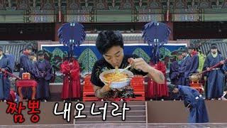 인천 대동장 매운짬뽕 먹방 ( 짬뽕 맛집을 찾아 금뽕을…