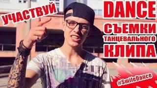 Хочешь сняться в танцевальном клипе? Проект #SmileDance в Могилеве.