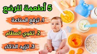 اعطي هذه الاطعمة لطفلك الرضيع كل يوم ترفع مناعته و تقوي عظامه و تزيد ذكاء الطفل الرضيع