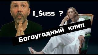 """О чем """"богоугодный"""" клип Ленинграда """"I_$uss""""?"""