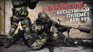 «Барсук» для Спецназа Бесшумный пулемет AEK 999