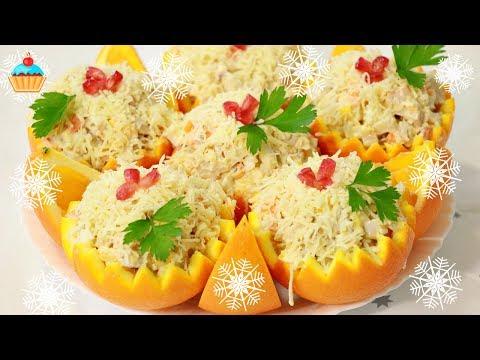 Ну, оОчень вкусный - Новогодний Салат из Апельсина!
