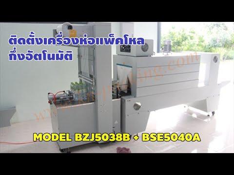 เครื่องห่อแพ็คโหลกึ่งอัตโนมัติ BZJ-5038B+BSE-5040A