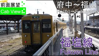 【4K前面展望】福塩線(府中~福山)