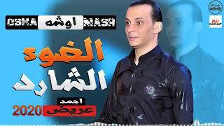 الضوء الشارد محمد اوشه 2020🍾🍻