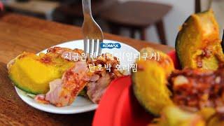 [렌지타임 레시피] 달달한 단호박과 매콤한 오리의 조화…