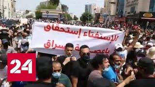 Политический кризис в пандемию: в Тунисе продолжаются беспорядки - Россия 24 