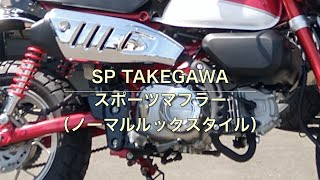 Monkey125 #061 SP TAKEGAWA スポーツマフラー(ノーマルルックスタイル)