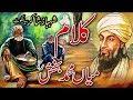 kalam mian muhammad bakhsh | کلام میاں محمد بخش | saif ul malook kalam | arifana kalam | qawali |