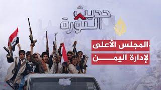 حديث الثورة-ما دلالات تأسيس الحوثي وصالح مجلسا سياسيا أعلى؟
