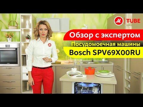 Видеообзор узкой посудомоечной машины Bosch SPV69X00RU с экспертом М.Видео