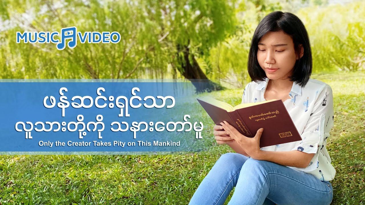 2021 Myanmar Hymn Song - ဖန်ဆင်းရှင်သာ လူသားတို့ကို သနားတော်မူ