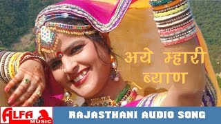 Are Mhari Byan Ganesh Ji Ke Rajasthani Marwari Song | Alfa Music & Films