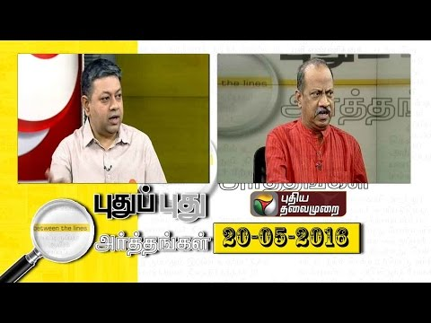 Puthu Puthu Arthangal: Full Details of...