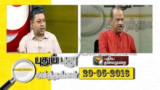 Pudhu Pudhu Arthangal 20th May 2016 – Puthiya Thalamurai TV
