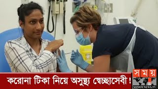 দুঃসংবাদঃ আটকে গেল অক্সফোর্ডের করোনা ভ্যাকসিনের চূড়ান্ত পরীক্ষা ! | Corona Vaccine Test Result