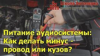 Питание аудиосистемы: как делать минус - провод или кузов?