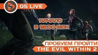 The Evil Within 2. Стрим-прохождение GS LIVE Weekend (часть 3)