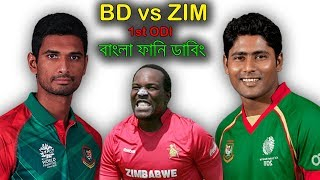 Bangla Funny Dubbing - Bangladesh vs Zimbabwe 1st ODI After Match | Imrul,Mahmudullah | Bd Voice