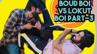 Boud Boi vs Lokut Boi Part3|| Funny Sibling fights||