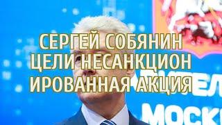 Смотреть видео Мэр Собянин назвал цели организаторов незаконных акций в Москве онлайн