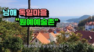 #경남여행 #남해독일마을 #원예예술촌 #남해여행