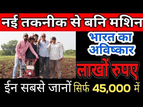 हर गांव में होगी कमाई।how Farm Machinery Tranding Demand In India