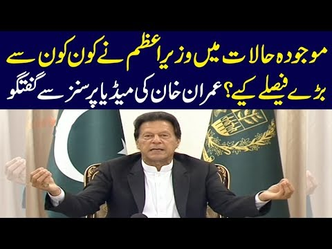 PM Imran Khan Reveals Big Decisions Taken By Him | Talk With Media Persons Today