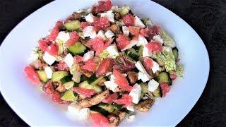Свежий, пикантный и очень вкусный салат из курицы с грейпфрутом украсит любой стол!