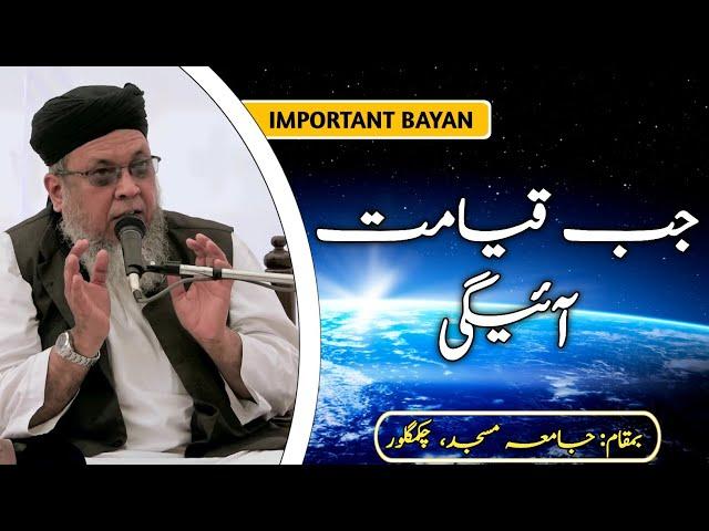 Must Listen    Jab Qayamat Aayeghi   Hazrath Maulana Sayyed Muhammad Talha Qasmi Naqshbandi DB