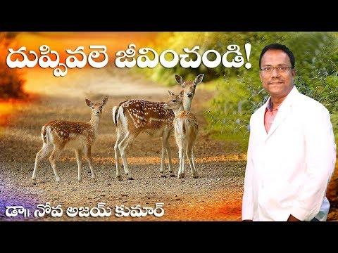 As the Deer - దుప్పివలె జీవించండి ! - Dr.Noah R.Ajay Kumar