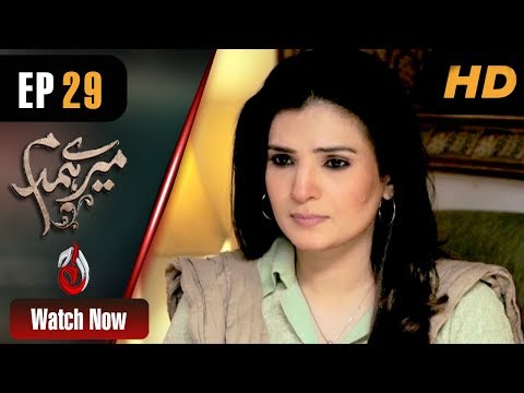 Mere Humdum - Episode 29 | Aaj Entertainment Dramas