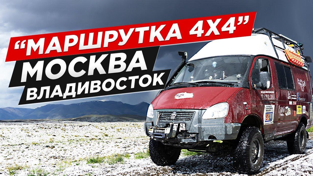 """ГАЗель 4х4. Автодом по-русски, из """"маршрутки""""! Обзор внедорожника для путешествий для большой семьи"""