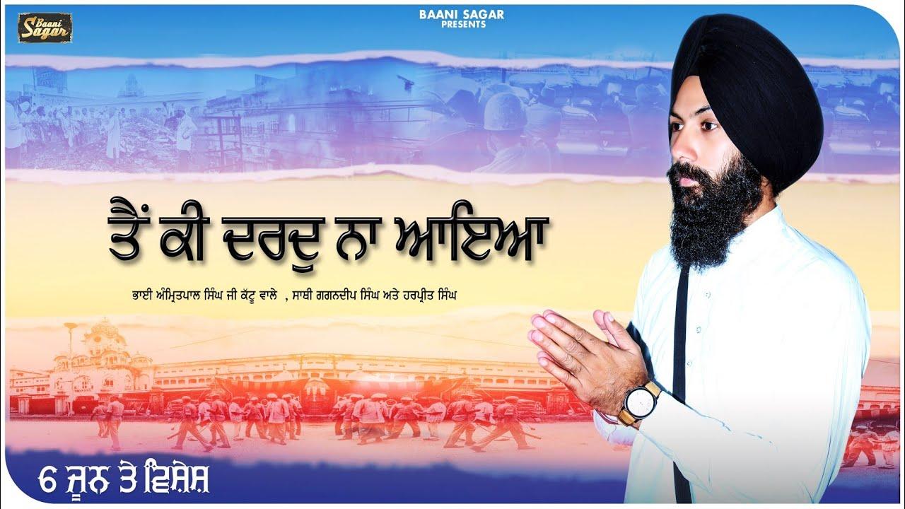 Tain Ki Dard Na Aaya ( ਤੈਂ ਕੀ ਦਰਦੁ ਨ ਆਇਆ ) ||  Bhai Amritpal Singh Ji Kattu ||  Baani Sagar