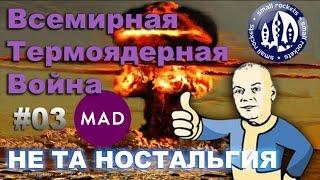 БЕЗУМИЕ Всемирная Термоядерная Война \ #03 (Игры) Не Та Ностальгия