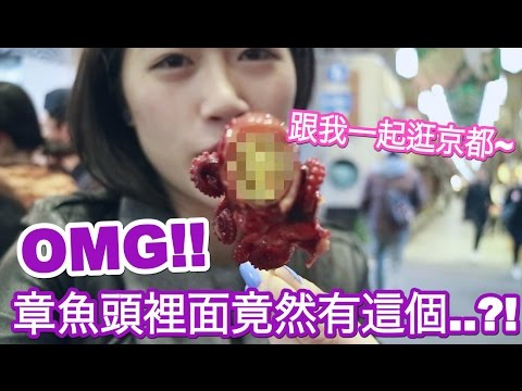 跟我一起逛京都錦市場 吃吃喝喝吧!❤️|ft. MuscleWatching & Matcha Latte |MaoMaoTV