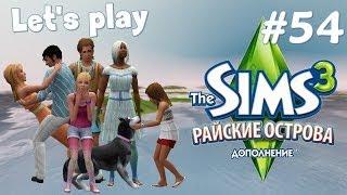 Давай играть Симс 3 Райские острова #54 Счастливица Ариэль