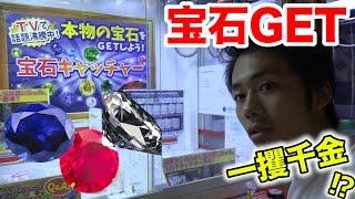 ガチな宝石がGETできるUFOキャッチャーで○○○ゲット!!
