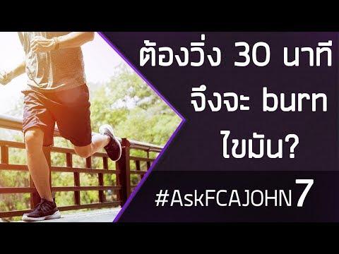 ต้องวิ่ง 30 นาที ถึงจะเผาผลาญไขมันได้ จริงมั้ย ? #AskFCAJOHN 7