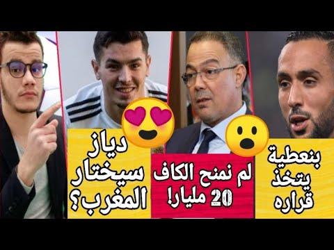 المنتخب المغربي يقترب من اقناع ابراهيم دياز l حقيقة منح المغرب 20 مليار للكاف l بنعطية يتخذ قراره