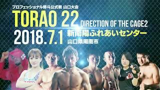 プロフェッショナル修斗公式戦山口大会 闘裸男22~Direction of the Cag...