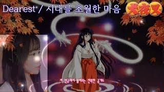 『이누야샤』ost-Dearest/시대를초월한마음【犬夜叉Inuyasha-dearest】cover by. Honeyduck 허니덕