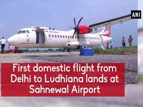 First domestic flight from Delhi to Ludhiana lands at Sahnewal Airport - Punjab News