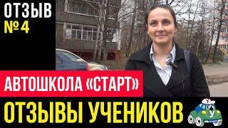 Автошколы Москвы   Автошкола «СТАРТ» – отзывы №4