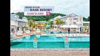 Обзор отеля Лангкави  Малайзия Dash Resort 4☆ Langkawi