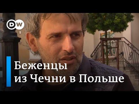 Как чеченские беженцы